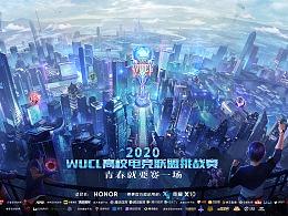 WUCL电竞挑战赛宣传图