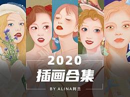 2020年插画作品总结