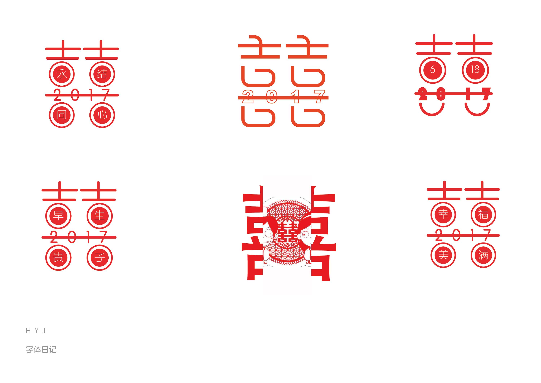 字体v字体字|字形|字体/平面|jingjingdesign-原包装设计展开图cd图片