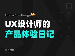 8月   UX设计师的产品体验日记