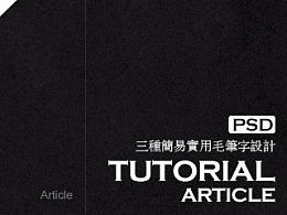 【教程】附PSD三种简易实用毛笔字设计