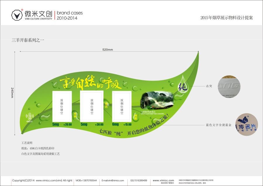 烟草文创|中国微米LOGO|羊牛大吉|金羊送福|烟613米自建房设计图图片
