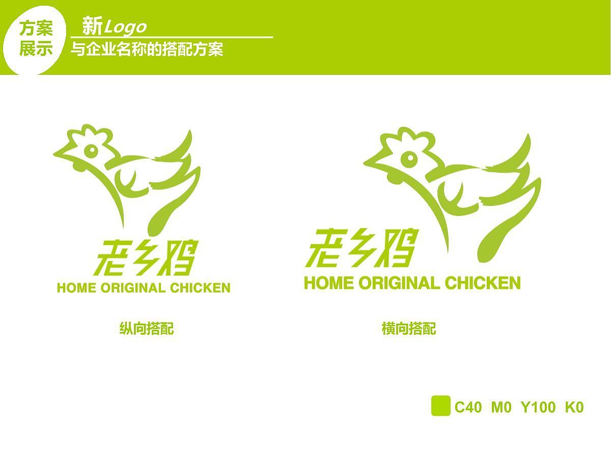老乡鸡new logo设计大赛·方案展示图片
