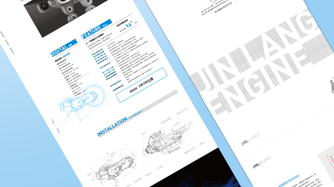 发动机折页 板式设计 排版 平面设计图片