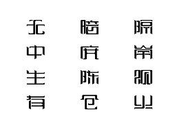 """#2020青春答卷# """"三十六计""""动态字体设计"""