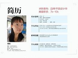 刘辉--简历+作品--平面/品牌设计师