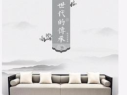 新中式详情页