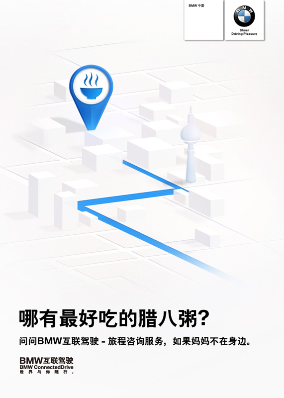 bmw宝马新年广告创意-微博端图片