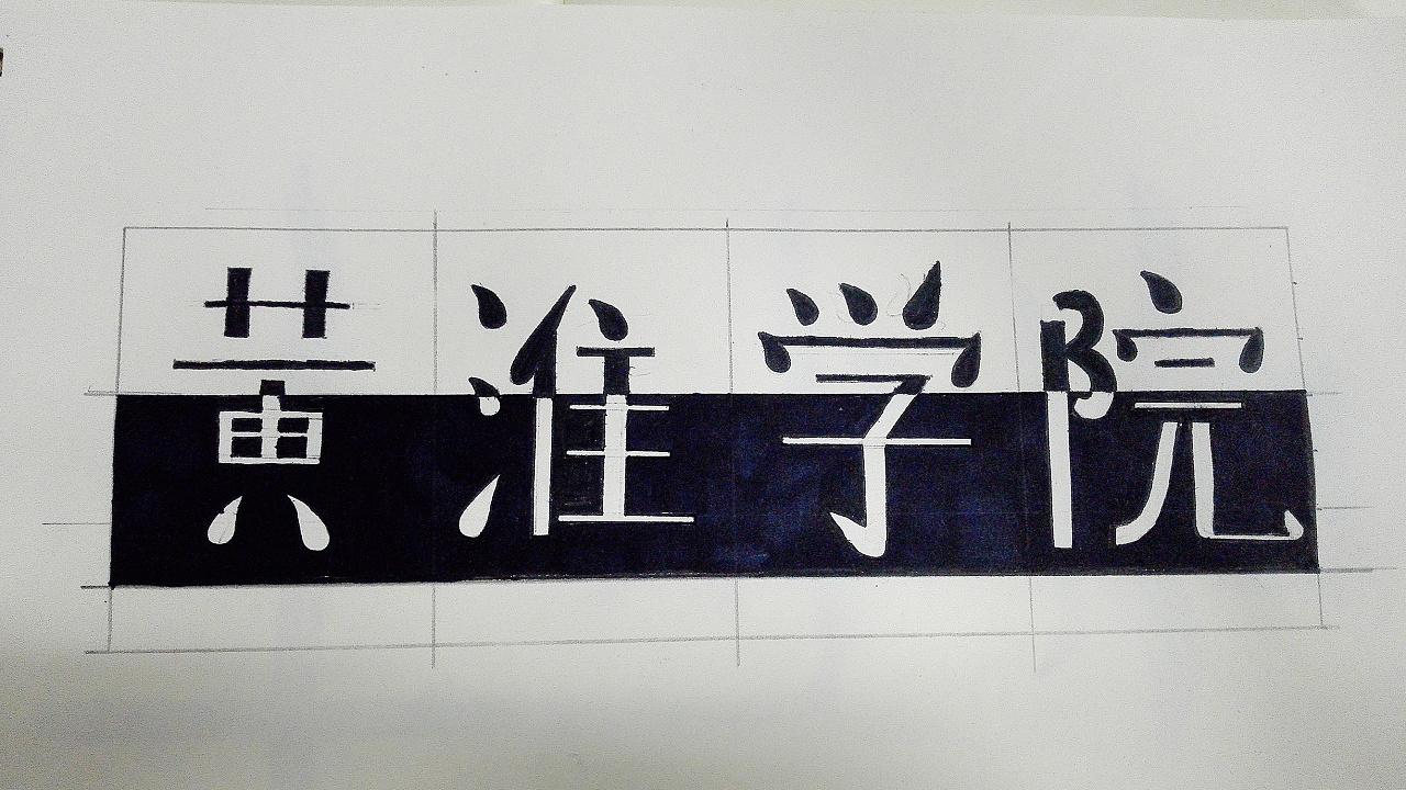 手绘字体设计