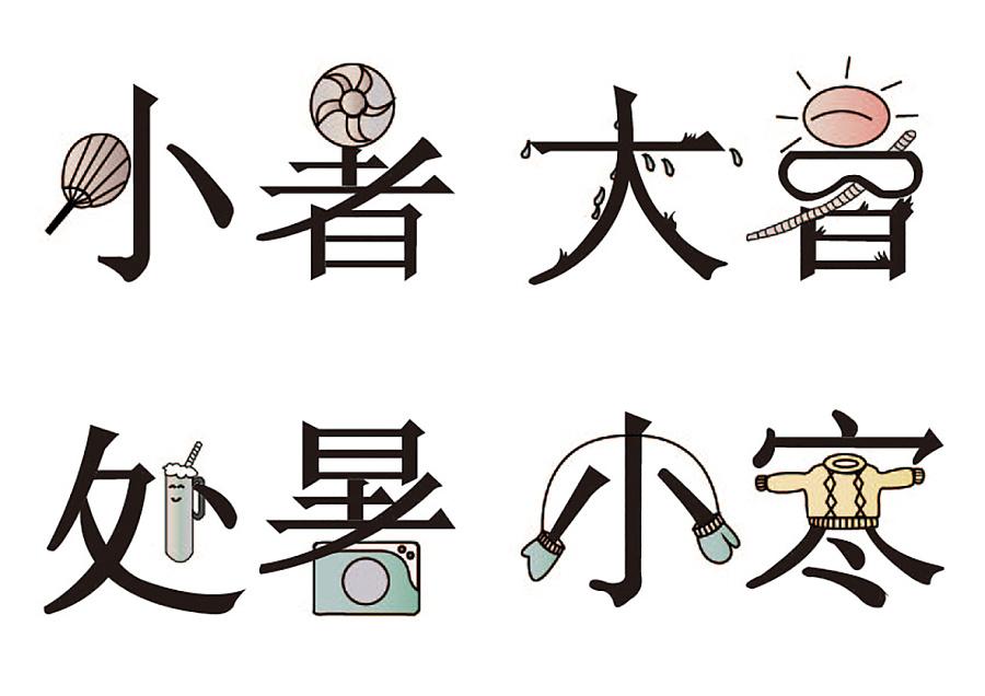24字形节气v字形|待遇/平面|字体|君suk-原创设新乡园林设计工资字体图片