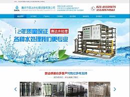 水处理设备官网设计