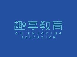 趣享教育品牌设计