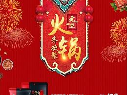 火锅节系列活动 易拉宝 kt 单页 pop app页面等截图