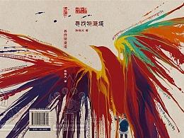 张祖文《寻找特潘塔》