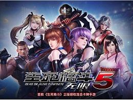 《生死格斗5无限》游戏视觉设计