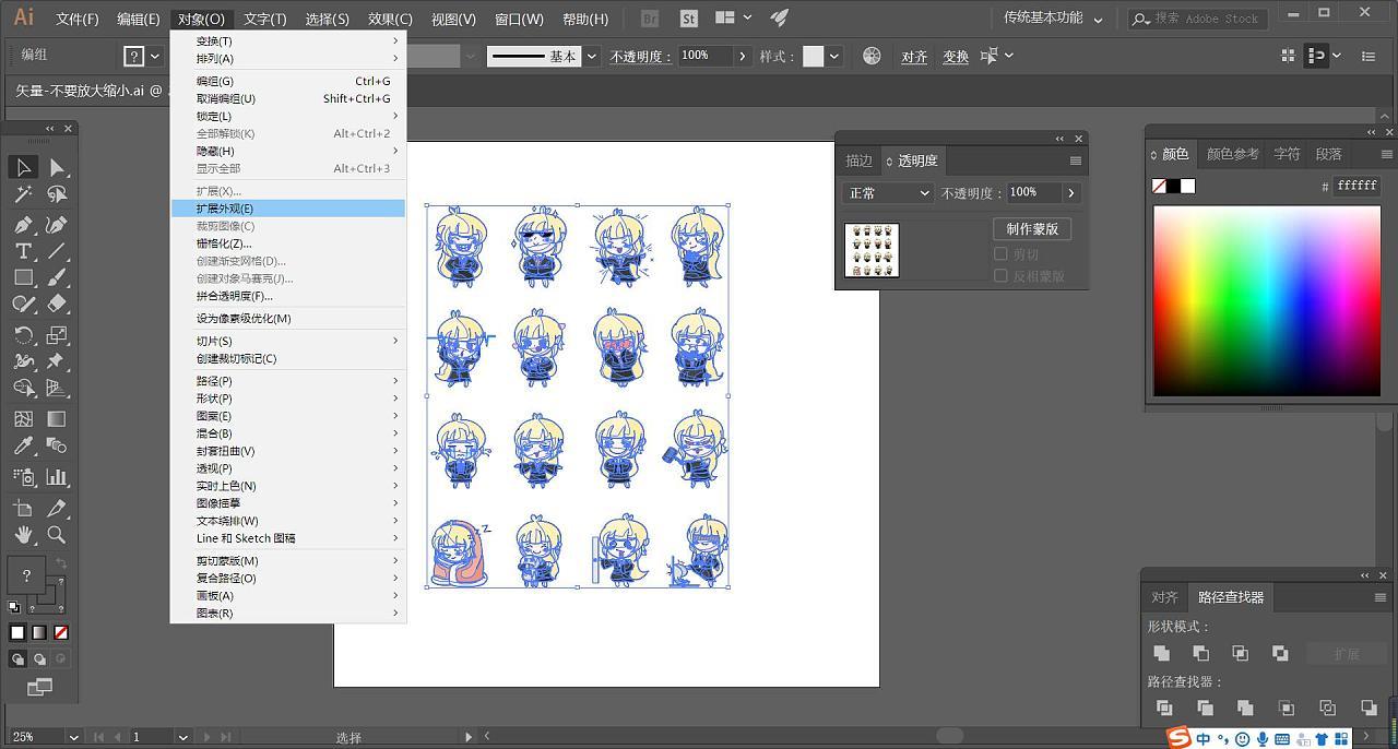 可爱矢量就是女生v矢量表情-从发表到绘制表情这么稳的教程包图片