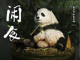 大熊猫GK作品《闲食》