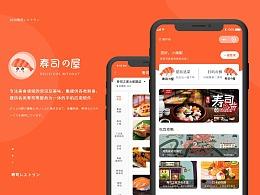 【寿司】小程序界面设计/GUI展现
