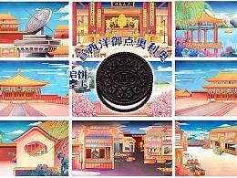 #奥利奥×故宫食品联名#- h5插画