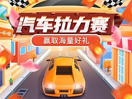 20201027平安银行小程序-汽车拉力赛活动