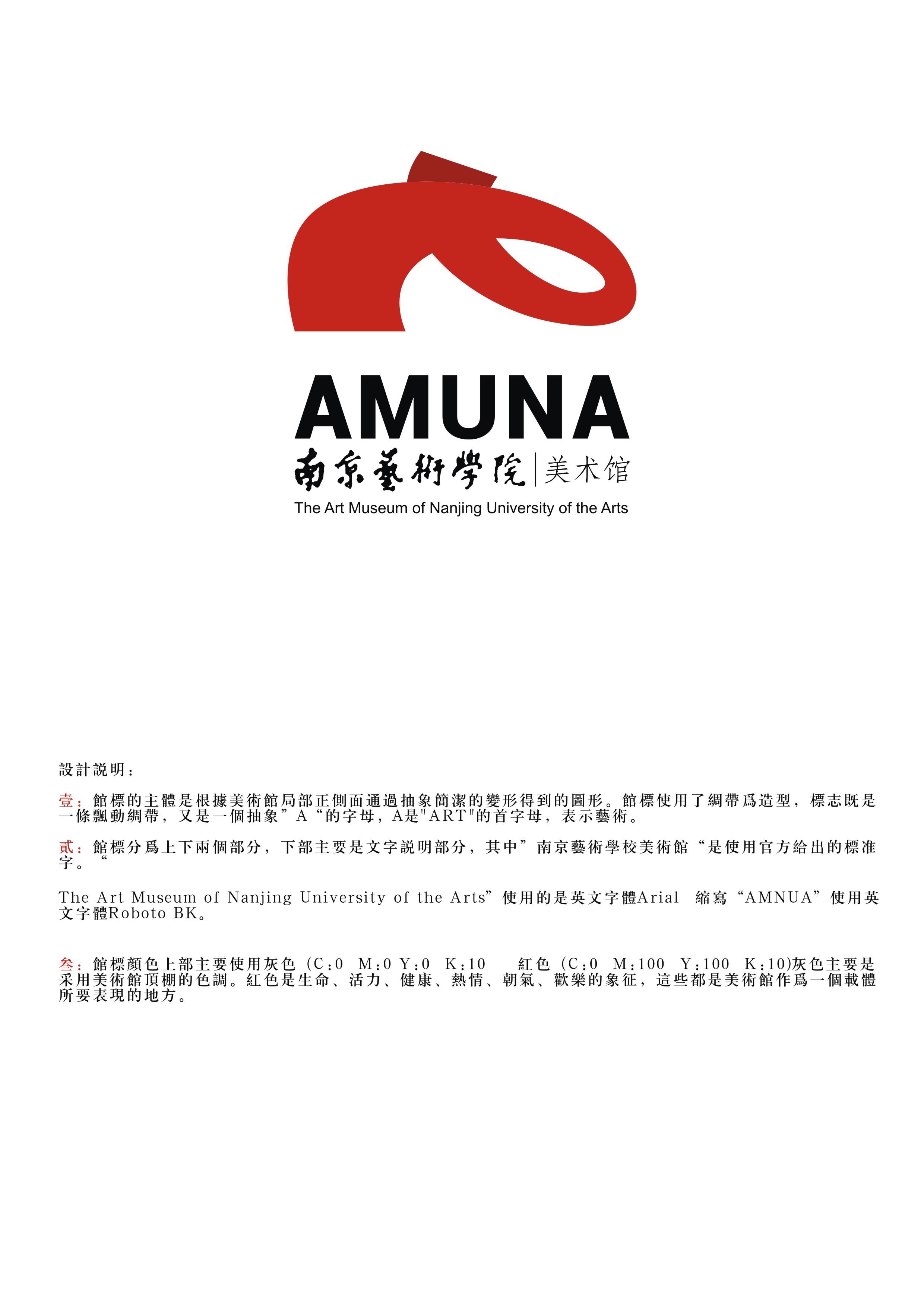 参加南京美术馆馆标的征集比赛 平面 标志 lowj图片