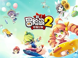 旗灵-腾讯冒险岛2游戏网页设计(17-18年)