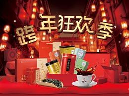 跨年狂欢季 徽六 茶 绿茶