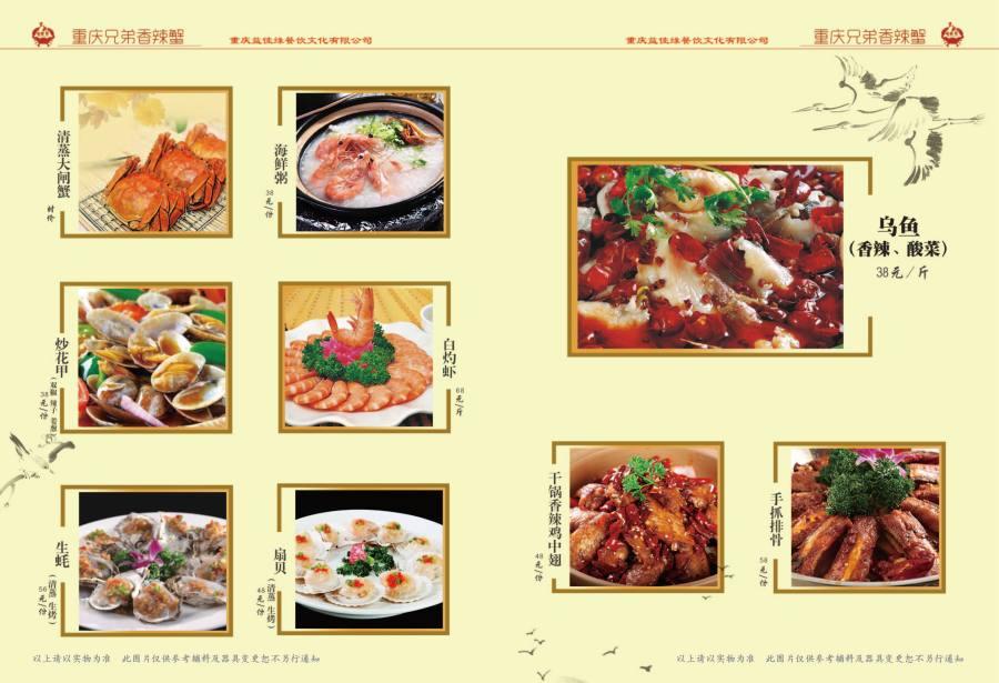 信息|芦苇图|培根|平面菊子-原创设计作品-站做法蛋帕尼尼的菜谱图片