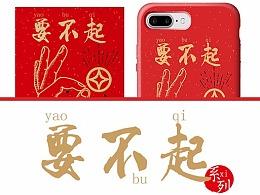 要不起系列-红包与手机壳