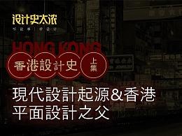 设计萌芽与平面设计之父石汉瑞——香港设计史(上集)