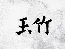 無字不歡(拾贰)