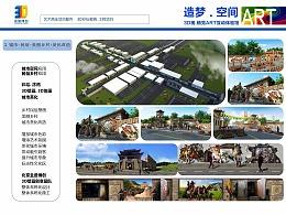 3D特色小镇  3D艺术馆 植入特色小镇旅游景区 3D壁画村