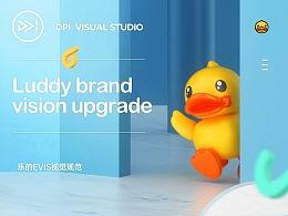 LUDDY线上视觉规范升级