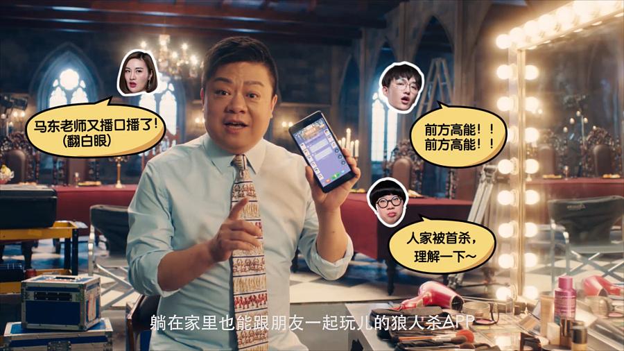 饭局狼人杀 宣传片 腔调广告