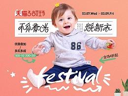 2018婴幼童女王节
