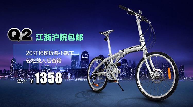京东沃雷顿山地自行车Q2海报