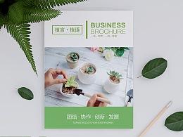 企业宣传册-绿植