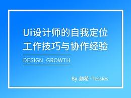 UI设计师的自我定位、工作技巧与协作经验