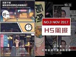 11月第三周重磅推荐的10款H5案例 | FaceH5营销周报