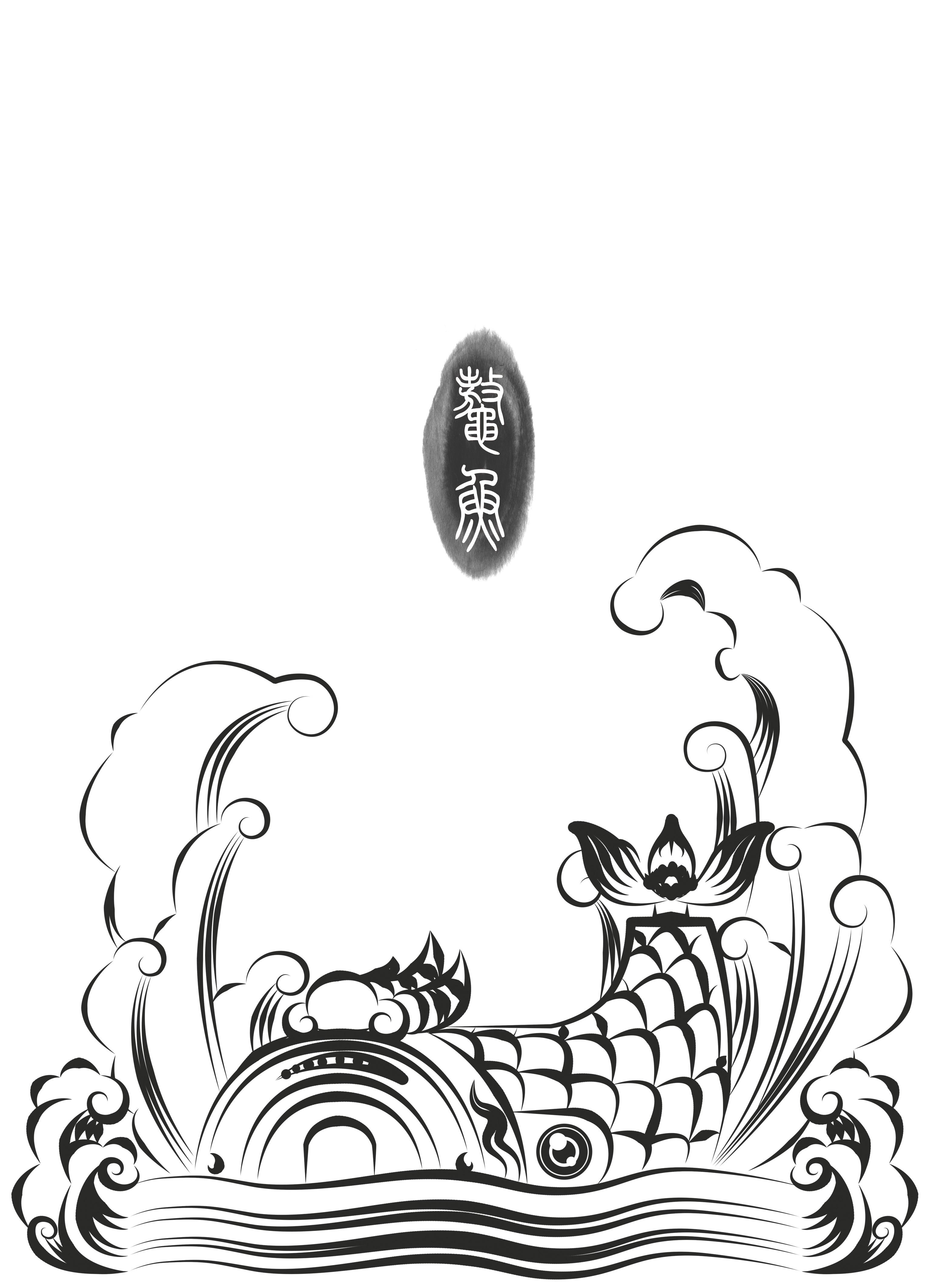 鳌鱼形象设计,及衍生产品设计