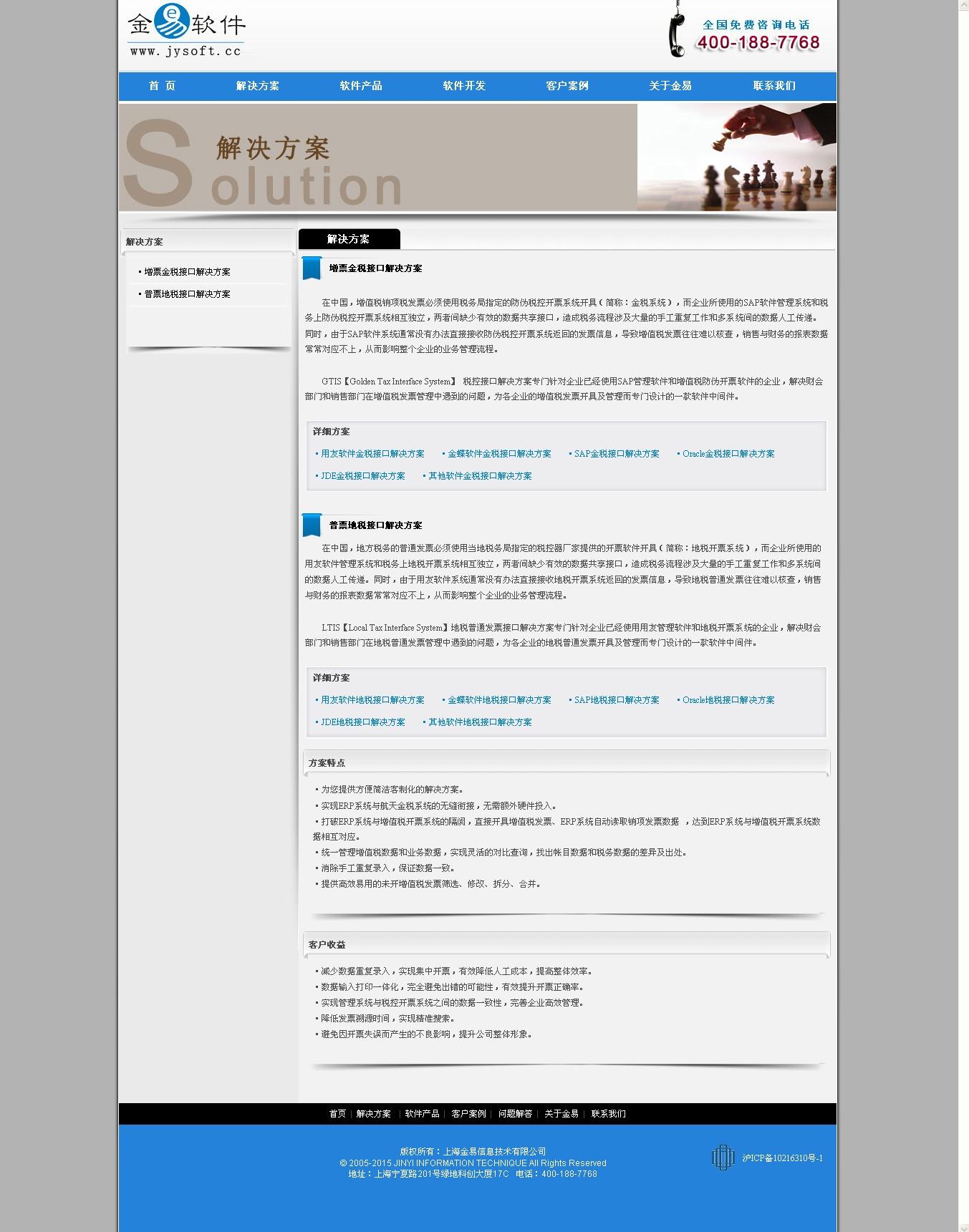 上海金易信息技术有限公司--税控接口 UI 图标 