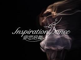 雯思启舞  舞蹈logo设计