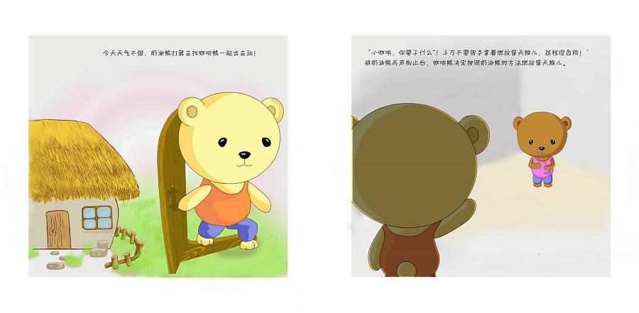 查看《奶油熊和咖啡熊的故事》原图,原图尺寸:1957x959