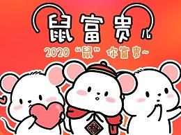 2020鼠年表情包—鼠富贵儿