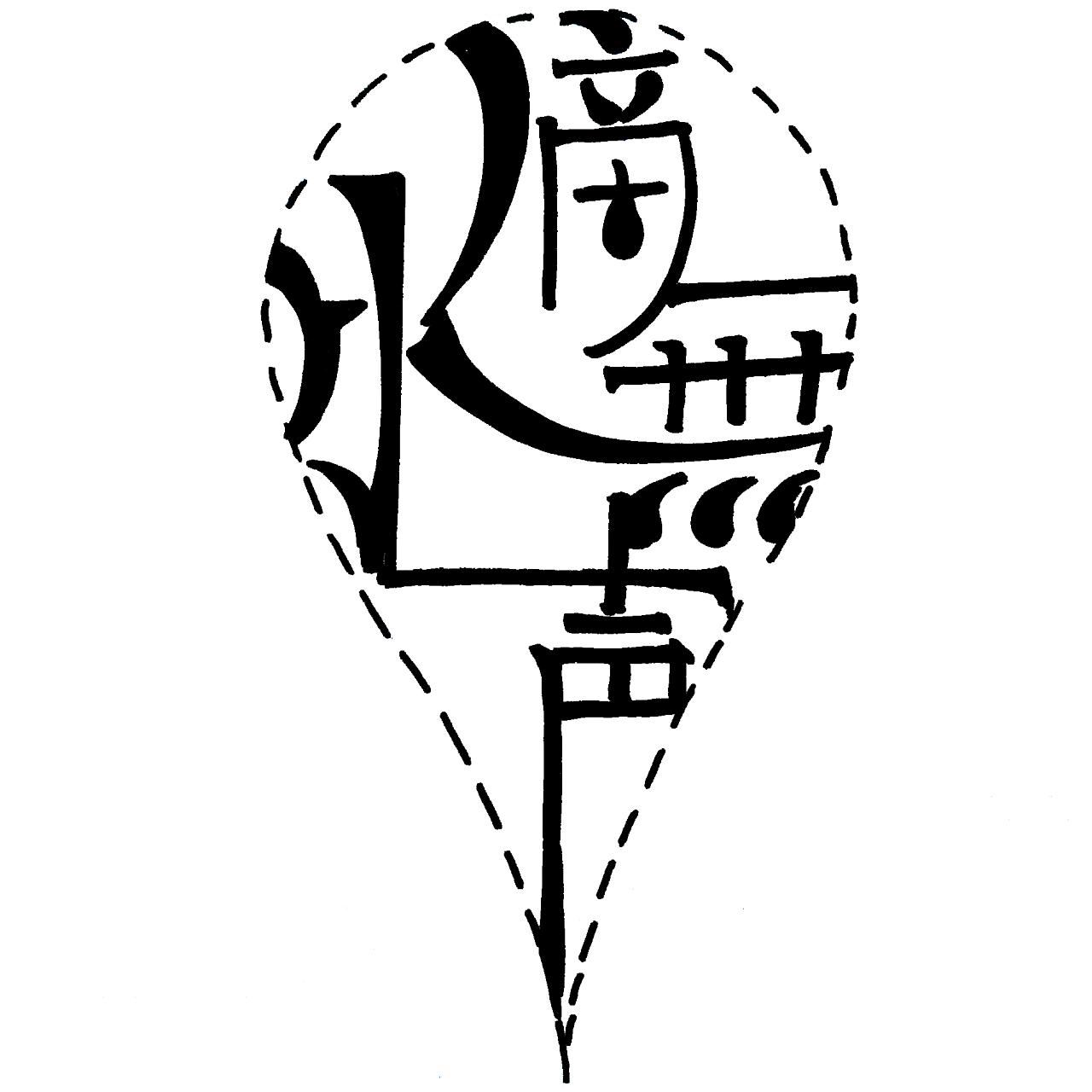简笔画 设计 矢量 矢量图 手绘 素材 线稿 1280_1280