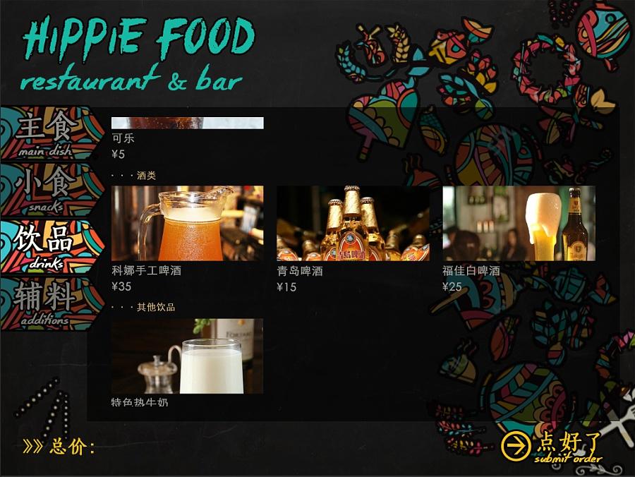hippie food for ipad 电子菜单设计