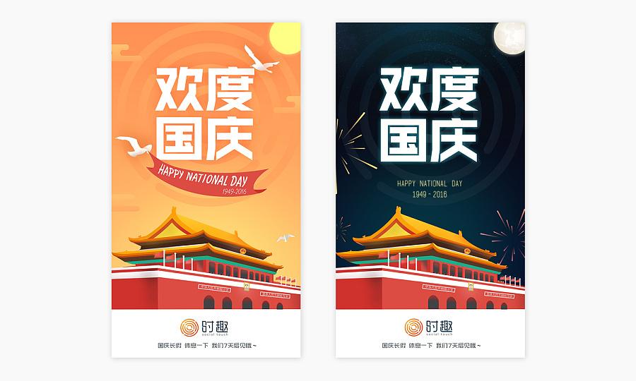 国庆手绘海报|海报|平面|糖火烧买一送一 - 原创设计