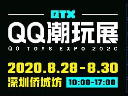 【QTX】QQ潮玩展2020正式开催!福利赠送!
