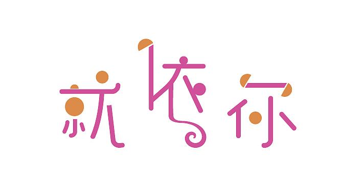 服装店logo图片