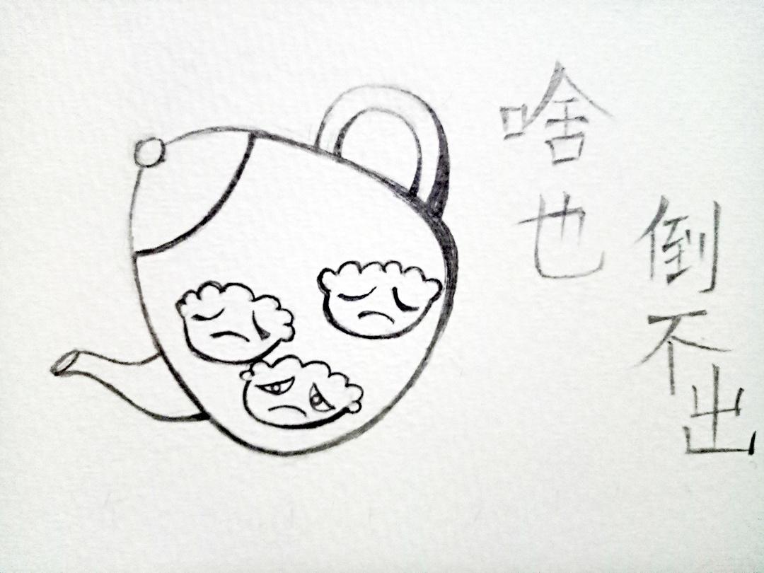 茶壶煮饺子_茶壶煮饺子